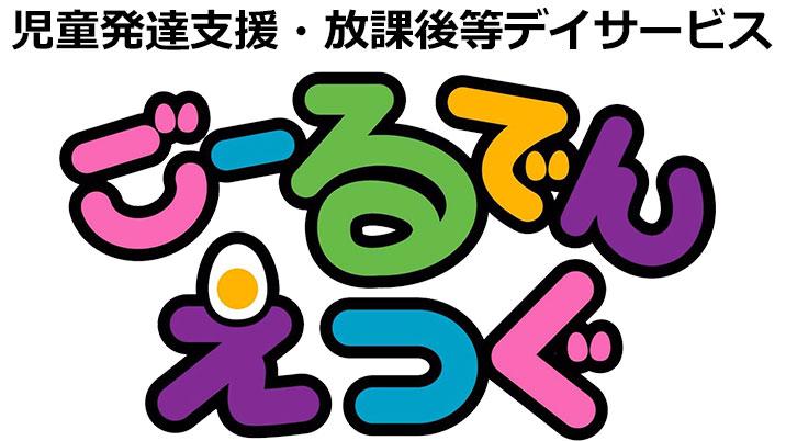 札幌児童デイサービスごーるでんえっぐ